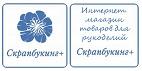 Магазин скрапбукинга http://scrapbookingplus.ru